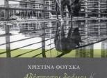 Βιβλιοπαρουσίαση: Αδέσποτοι Δρόμοι (Μικρές ιστορίες)