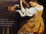 Μια βραδιά με την Aries Antiques
