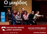 Όπερες στο πανί : «Ο μικάδος»