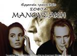 Μουσική παράσταση με τον Στέφανο Κορκολή και τη Σοφία Μανουσάκη